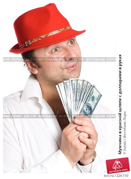 Купить «Мужчина в красной шляпе с долларами в руках», фото № 224110, снято 11 июля 2007 г. (c) hunta / Фотобанк Лори