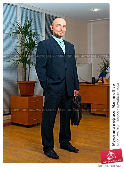 Мужчина в офисе. Man in office, фото № 301566, снято 22 мая 2008 г. (c) Константин Тавров / Фотобанк Лори