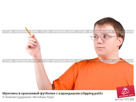 Мужчина в оранжевой футболке с карандашом (clipping path), фото № 177250, снято 7 января 2008 г. (c) Алексей Судариков / Фотобанк Лори