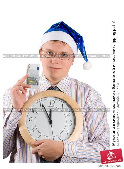 Мужчина в синем колпаке с банкнотой и часами (clipping path), фото № 172902, снято 5 января 2008 г. (c) Алексей Судариков / Фотобанк Лори
