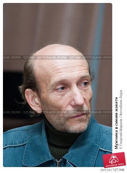 Мужчина в синим жакете, фото № 127946, снято 1 октября 2006 г. (c) Георгий Марков / Фотобанк Лори