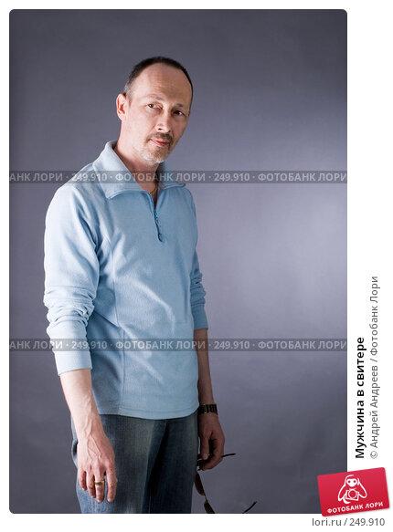 Купить «Мужчина в свитере», фото № 249910, снято 2 мая 2007 г. (c) Андрей Андреев / Фотобанк Лори