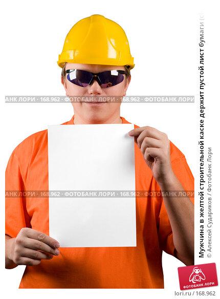 Купить «Мужчина в желтой строительной каске держит пустой лист бумаги (clipping path)», фото № 168962, снято 7 января 2008 г. (c) Алексей Судариков / Фотобанк Лори