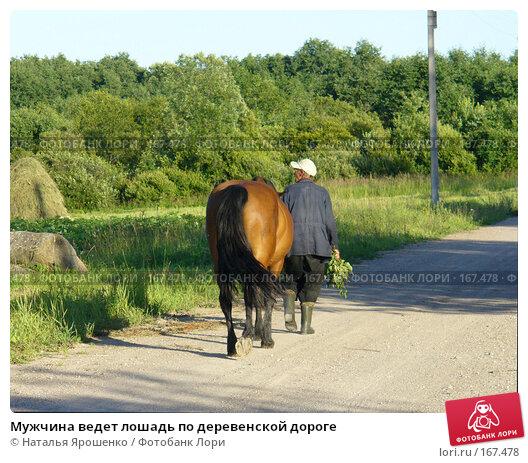 Мужчина ведет лошадь по деревенской дороге, фото № 167478, снято 22 июля 2007 г. (c) Наталья Ярошенко / Фотобанк Лори