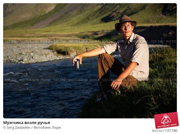 Мужчина возле ручья, фото № 137746, снято 26 июля 2007 г. (c) Serg Zastavkin / Фотобанк Лори