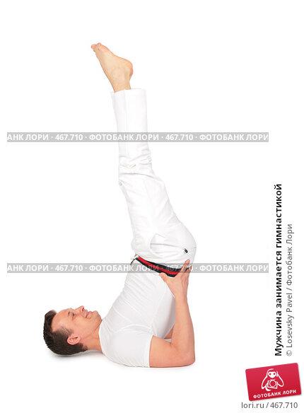 Купить «Мужчина занимается гимнастикой», фото № 467710, снято 24 января 2020 г. (c) Losevsky Pavel / Фотобанк Лори