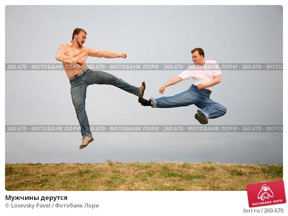 Мужчины дерутся, фото № 260670, снято 24 июня 2017 г. (c) Losevsky Pavel / Фотобанк Лори