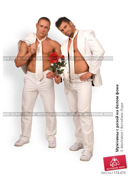 Купить «Мужчины с розой на белом фоне», фото № 174474, снято 24 марта 2018 г. (c) AlexValent / Фотобанк Лори