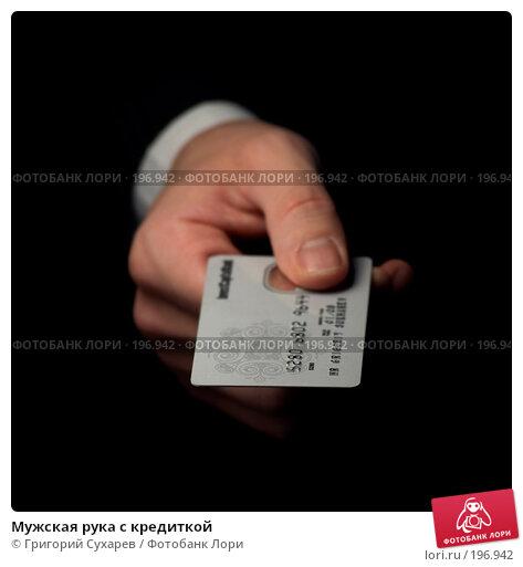 Мужская рука с кредиткой, фото № 196942, снято 13 января 2008 г. (c) Григорий Сухарев / Фотобанк Лори