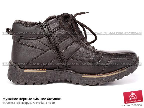 Мужские черные зимние ботинки, фото № 160966, снято 26 ноября 2006 г. (c) Александр Паррус / Фотобанк Лори
