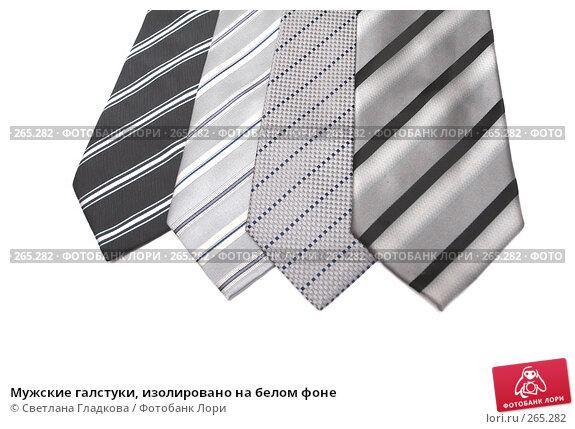 Мужские галстуки, изолировано на белом фоне, фото № 265282, снято 9 апреля 2008 г. (c) Cветлана Гладкова / Фотобанк Лори