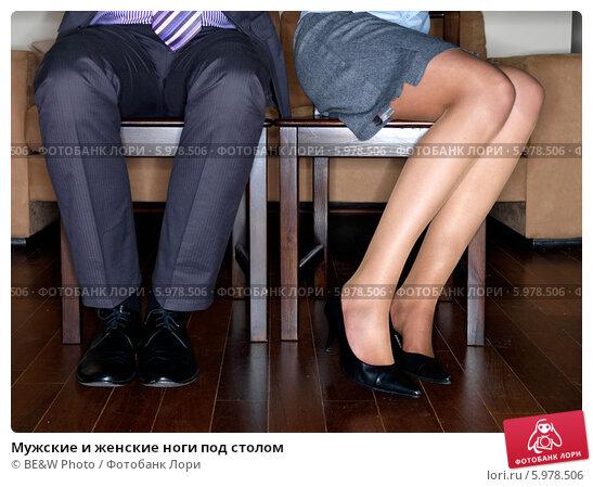 Видео женские ляжки под столом — pic 3