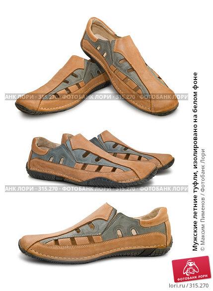 Мужские летние туфли, изолировано на белом фоне, фото № 315270, снято 20 мая 2008 г. (c) Максим Пименов / Фотобанк Лори