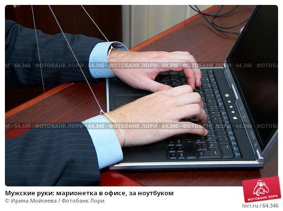 Мужские руки: марионетка в офисе, за ноутбуком, фото № 64346, снято 22 июля 2007 г. (c) Ирина Мойсеева / Фотобанк Лори