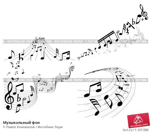 Купить «Музыкальный фон», иллюстрация № 1107586 (c) Павел Коновалов / Фотобанк Лори