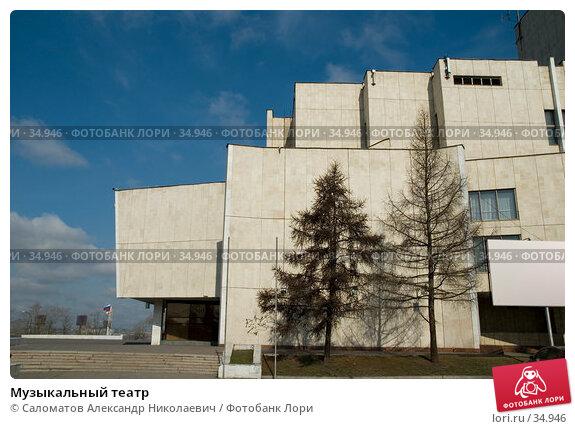 Музыкальный театр, фото № 34946, снято 21 апреля 2007 г. (c) Саломатов Александр Николаевич / Фотобанк Лори