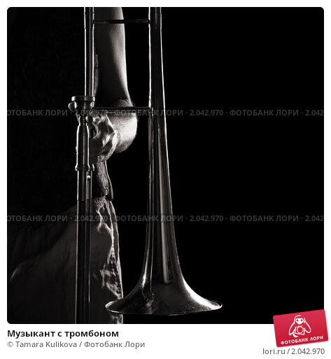 Купить «Музыкант с тромбоном», фото № 2042970, снято 12 октября 2010 г. (c) Tamara Kulikova / Фотобанк Лори