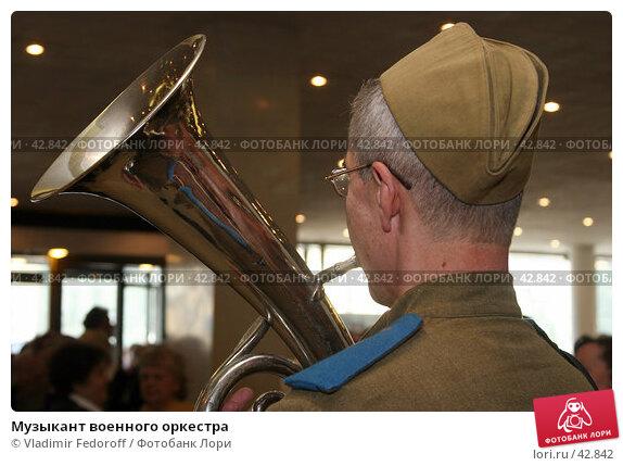 Купить «Музыкант военного оркестра», фото № 42842, снято 5 мая 2007 г. (c) Vladimir Fedoroff / Фотобанк Лори