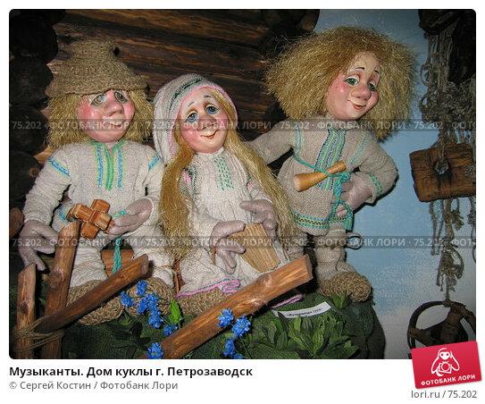 Музыканты. Дом куклы г. Петрозаводск, фото № 75202, снято 9 августа 2006 г. (c) Сергей Костин / Фотобанк Лори