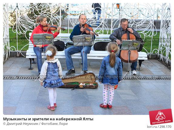 Музыканты и зрители на набережной Ялты, эксклюзивное фото № 298170, снято 21 апреля 2008 г. (c) Дмитрий Неумоин / Фотобанк Лори