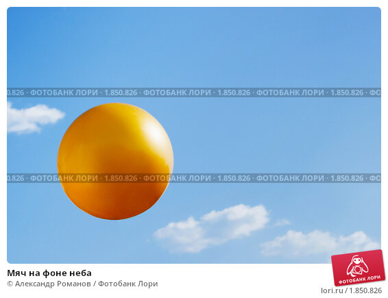 Купить «Мяч на фоне неба», фото № 1850826, снято 16 июля 2010 г. (c) Александр Романов / Фотобанк Лори