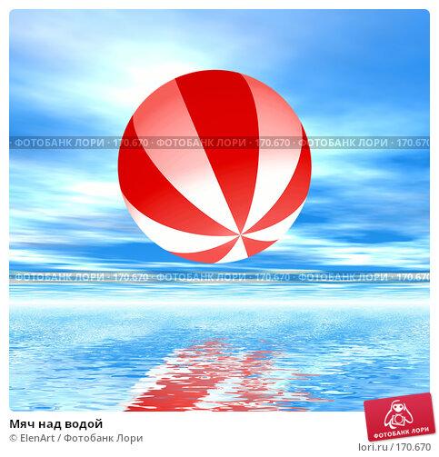 Мяч над водой, иллюстрация № 170670 (c) ElenArt / Фотобанк Лори