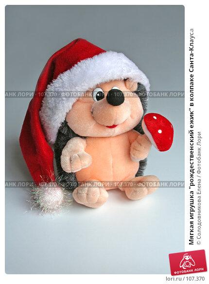 """Мягкая игрушка """"рождественский ежик"""" в колпаке Санта-Клауса, фото № 107370, снято 26 ноября 2006 г. (c) Солодовникова Елена / Фотобанк Лори"""