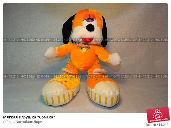 "Мягкая игрушка ""Собака"", фото № 14210, снято 5 декабря 2006 г. (c) Roki / Фотобанк Лори"