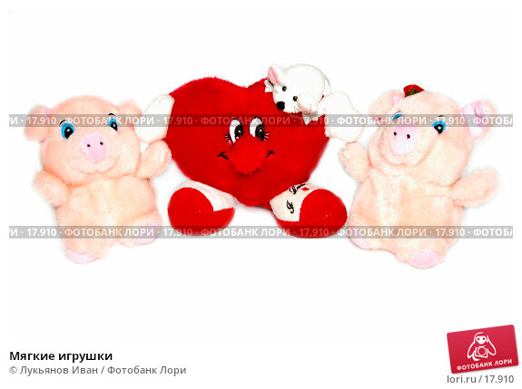 Мягкие игрушки, фото № 17910, снято 4 февраля 2007 г. (c) Лукьянов Иван / Фотобанк Лори