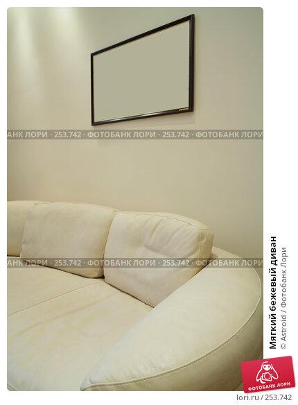 Мягкий бежевый диван, фото № 253742, снято 10 апреля 2008 г. (c) Astroid / Фотобанк Лори