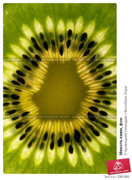 Купить «Мякоть киви, фон», фото № 298966, снято 25 сентября 2004 г. (c) Кравецкий Геннадий / Фотобанк Лори