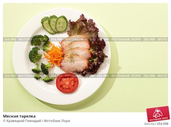 Мясная тарелка, фото № 254998, снято 24 сентября 2005 г. (c) Кравецкий Геннадий / Фотобанк Лори