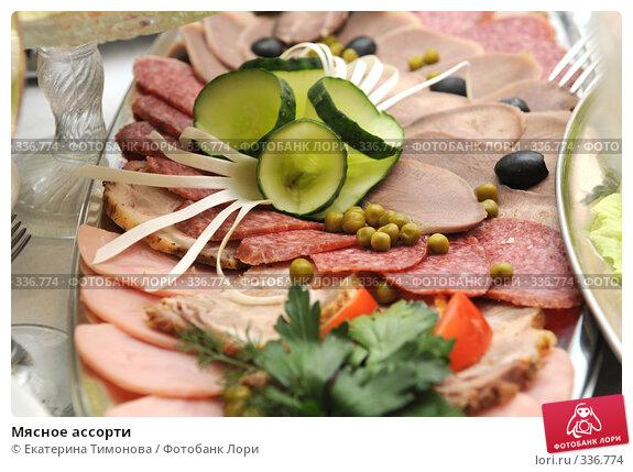Купить «Мясное ассорти», фото № 336774, снято 6 июня 2007 г. (c) Екатерина Тимонова / Фотобанк Лори