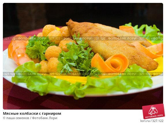 Мясные колбаски с гарниром, фото № 327122, снято 13 июня 2008 г. (c) паша семенов / Фотобанк Лори