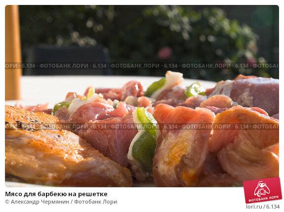 Мясо для барбекю на решетке, фото № 6134, снято 17 июля 2006 г. (c) Александр Чермянин / Фотобанк Лори
