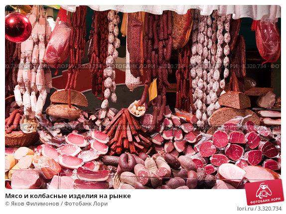 Купить «Мясо и колбасные изделия на рынке», фото № 3320734, снято 22 ноября 2011 г. (c) Яков Филимонов / Фотобанк Лори