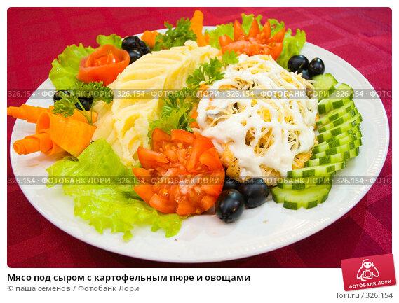 Мясо под сыром с картофельным пюре и овощами, фото № 326154, снято 13 июня 2008 г. (c) паша семенов / Фотобанк Лори