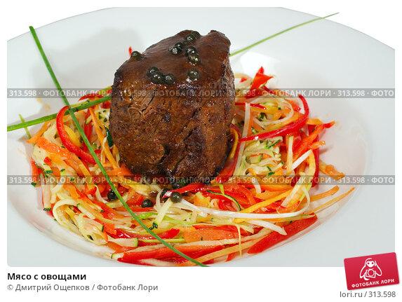 Мясо с овощами, фото № 313598, снято 29 мая 2008 г. (c) Дмитрий Ощепков / Фотобанк Лори