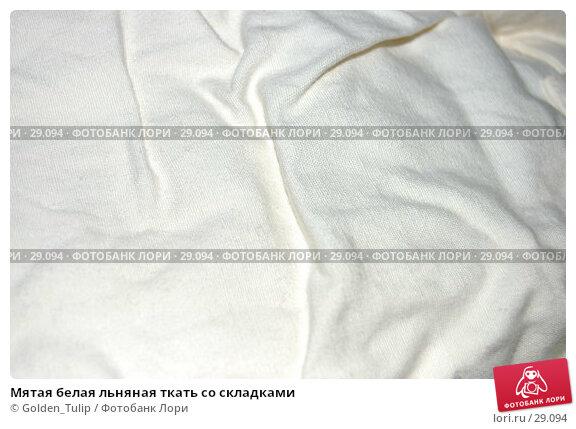 Мятая белая льняная ткать со складками, фото № 29094, снято 31 марта 2007 г. (c) Golden_Tulip / Фотобанк Лори