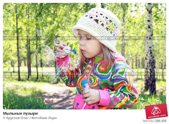 Мыльные пузыри, фото № 288458, снято 17 мая 2008 г. (c) Круглов Олег / Фотобанк Лори