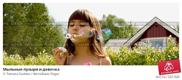 Мыльные пузыри и девочкa, фото № 327926, снято 8 июня 2008 г. (c) Tamara Sushko / Фотобанк Лори