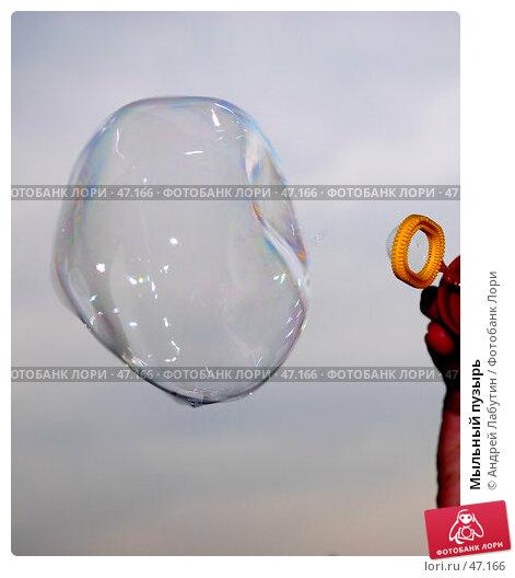 Мыльный пузырь, фото № 47166, снято 26 мая 2007 г. (c) Андрей Лабутин / Фотобанк Лори