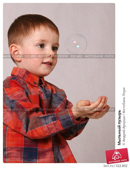 Купить «Мыльный пузырь», фото № 322802, снято 11 мая 2008 г. (c) Андрей Аркуша / Фотобанк Лори