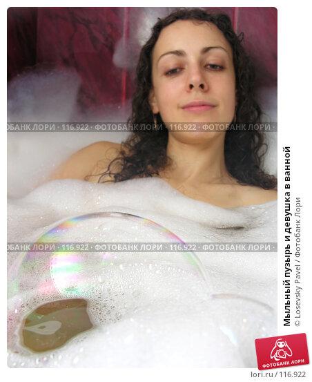 Мыльный пузырь и девушка в ванной, фото № 116922, снято 23 февраля 2006 г. (c) Losevsky Pavel / Фотобанк Лори