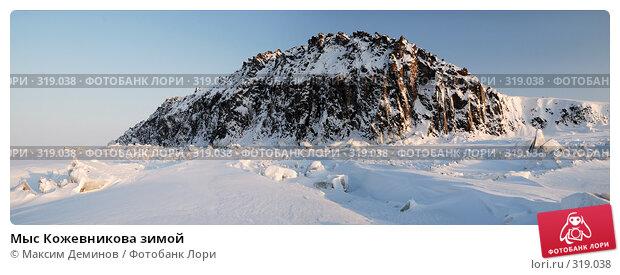 Мыс Кожевникова зимой, фото № 319038, снято 24 марта 2008 г. (c) Максим Деминов / Фотобанк Лори