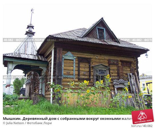 Купить «Мышкин. Деревянный дом с собранными вокруг оконными наличниками», фото № 40082, снято 30 июня 2004 г. (c) Julia Nelson / Фотобанк Лори