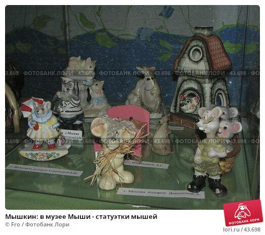 Мышкин: в музее Мыши - статуэтки мышей, фото № 43698, снято 29 апреля 2006 г. (c) Fro / Фотобанк Лори