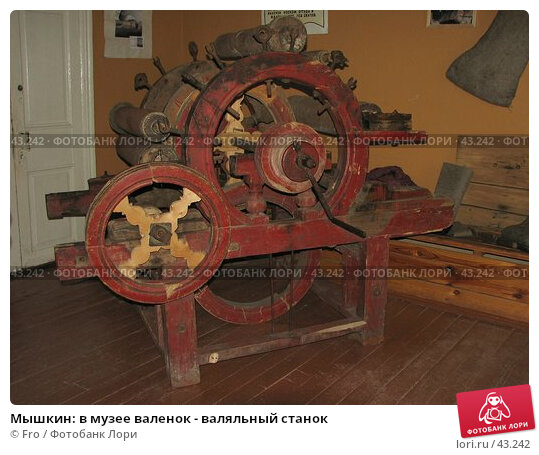 Мышкин: в музее валенок - валяльный станок, фото № 43242, снято 29 апреля 2006 г. (c) Fro / Фотобанк Лори