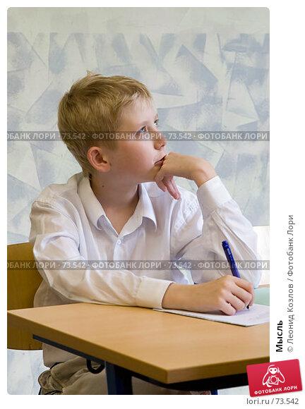 Купить «Мысль», фото № 73542, снято 11 декабря 2017 г. (c) Леонид Козлов / Фотобанк Лори