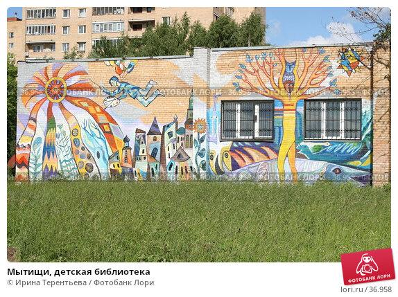 Мытищи, детская библиотека, эксклюзивное фото № 36958, снято 2 июля 2006 г. (c) Ирина Терентьева / Фотобанк Лори
